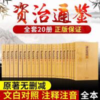 正版 资治通鉴 (全套20册)原著无删减 注释准确 译文通俗易懂 能让现代人对中华历史有全面深入的了解,是文史爱好者的