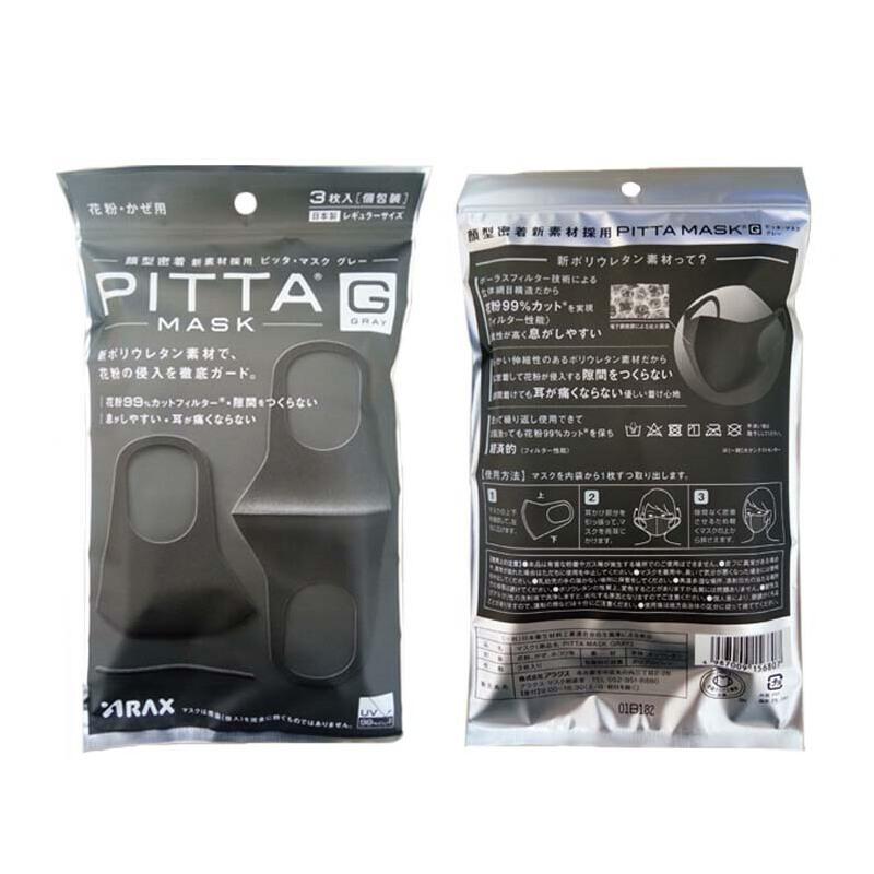 PITTA MASK 防尘防花粉口罩 非一次性口罩 黑灰色标准款3枚装 现货现发 黑灰色标准款现货