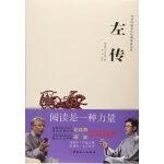 中华传统文化经典普及文库―左传