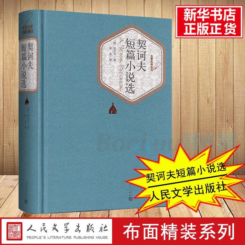 契诃夫短篇小说选(精)   汝龙译 精装版中文版人民文学出版社
