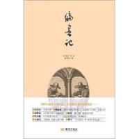 【二手旧书8成新】编书记 沈昌文 等,郭凤岭 9787802518827