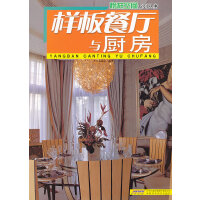 样板餐厅与厨房/榜样空间系列丛书