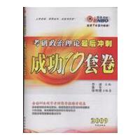 【旧书二手书8新正版】 2007-形势与政策-考研政治理论后冲刺 恩波  9787507727494