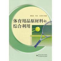 [95新正版二手旧书] 体育用品原材料的综合利用