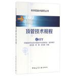 顶管技术规程 武志国,陈勇,王兆铨 9787112192823 中国建筑工业出版社