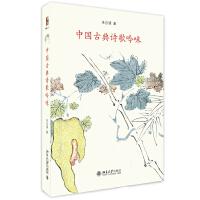 中国古典诗歌吟味 北京大学出版社