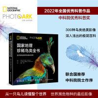 国家地理珍稀鸟类全书(精)