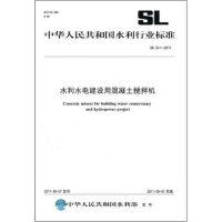 SL541-2011水利水电建设用混凝土搅拌机