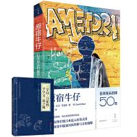 (畅销书籍) 原宿牛仔:日本街头时尚五十年 全面梳理战后日本潮流文化史,从风格演变看日本历史与社会变迁,揭秘日系品牌的