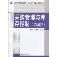 【二手旧书8成新】采购管理与库存控制(第4版 王槐林,刘昌华 9787504747921