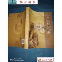 【二手旧书9成新】猛士执戈奉玉帛 /马文科 著 中国广播电视出版