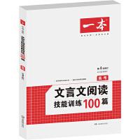 开心语文 第4次修订 文言文阅读技能训练100篇高考 名师编写审读 28所名校联袂推荐