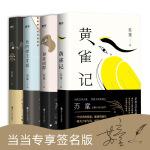 苏童经典银河88元彩金短信代表作(4册)(当当独家签名版)