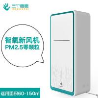 三个爸爸(sangebaba)壁挂式新风机系统 除甲醛 雾霾 PM2.5 辅热窗式换气恒氧 N280