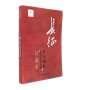 红色艄队-红四方面烟长征珍闻录-永远的长征( 货号:754174997)