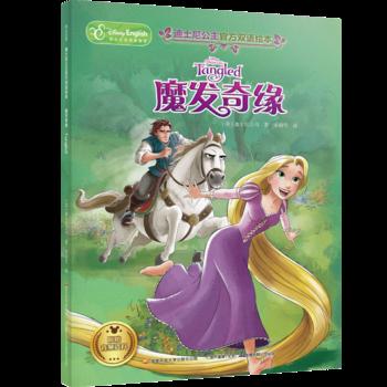 迪士尼公主官方双语绘本:魔发奇缘 时光甄选的迪士尼公主经典绘本,温暖孩子一生的成长礼物