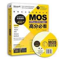 微软办公软件国际认证MOS Office 2016七合一高分必看 Word Excel PPT Access Outl