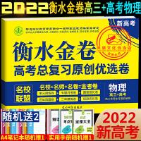 衡水金卷高考总复习原创优选卷高三+高考物理2020版