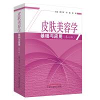 预售 皮肤美容学基础与应用 第二版2 雷万军 邓娟 蒋博 中国中医药出版社