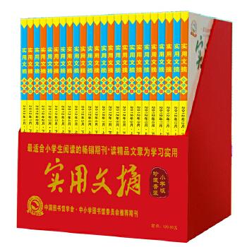 2012年《实用文摘》珍藏版(小学生)最适合小学生阅读的畅销期刊 读精品文章为学习实用