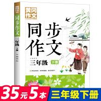 3年级同步作文下册 黄冈作文 小学生三年级8-10岁适用满分作文大全