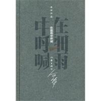 【TH】在细雨中呼喊(精) 余华 作家出版社 9787506365369