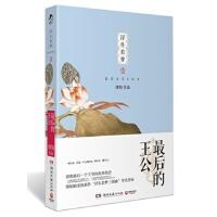 【TH】浮生若梦1:后的王公 缪娟 湖南文艺出版社 9787540456115