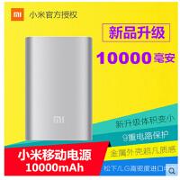 官方正品小米移动电源10000mah毫安手机平板通用迷你小米充电宝