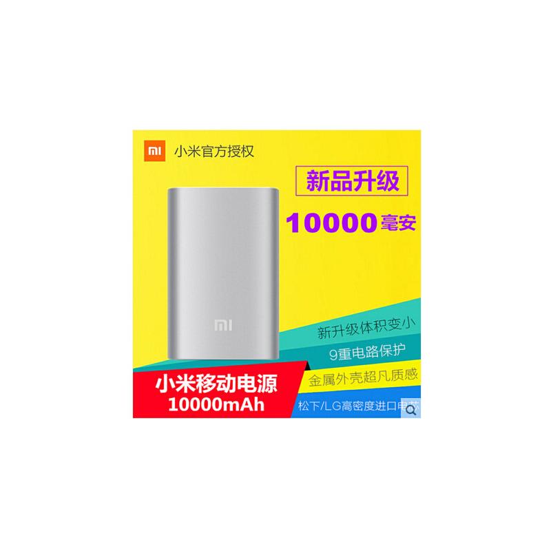 官方正品小米移动电源10000mah毫安手机平板通用迷你小米充电宝金属外壳 新品升级 能量密度提升