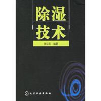 【新书店正版】除湿技术张立志9787502563905化学工业出版社
