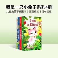 #英文原版 I am a Kitten/Mouse/Puppy/Rooster我是一只兔子同系列4册合售