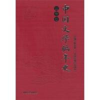 【TH】中国文学编年史:晚清卷 王同舟 湖南人民出版社 9787543845367