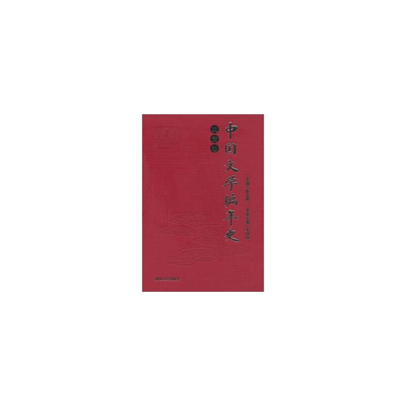 【TH】中国文学编年史:晚清卷 王同舟 湖南人民出版社 9787543845367 亲,全新正版图书,欢迎购买哦!