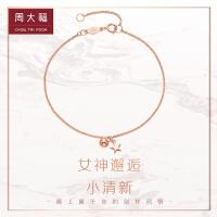 周大福Y时代女神系列五角星星18K金手链E124595