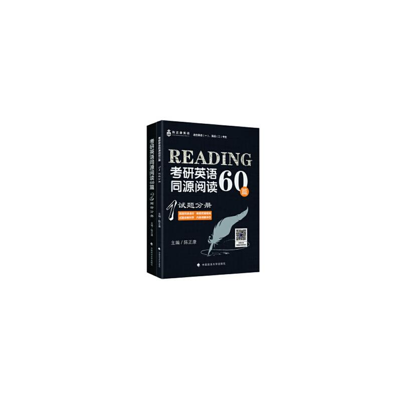 考研英语同源阅读(全两册) 陈正康 9787562082934