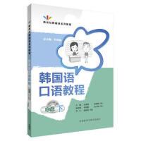 【二手旧书8成新】韩国语口语教程(中级(下(配 全源海(韩)崔惠景 9787513542388