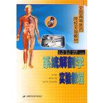 系统解剖学实验教程