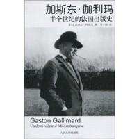 加斯东・伽利玛――半个世纪的法国出版史