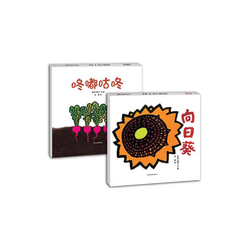幼幼成长图画书 和歌山静子植物成长系列