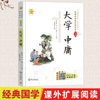 小海星-青少年国学精粹系列-大学 中庸