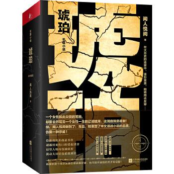 琥珀:全三册(亚洲周刊2018年度十大小说之一) 超越想象的谍战小说,演绎世界四大情报组织间的危险游戏。