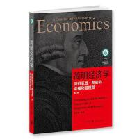 【二手旧书8成新】简明经济学:回归亚当 斯密的幸福和谐框架(第2版 贺金社 9787543224162