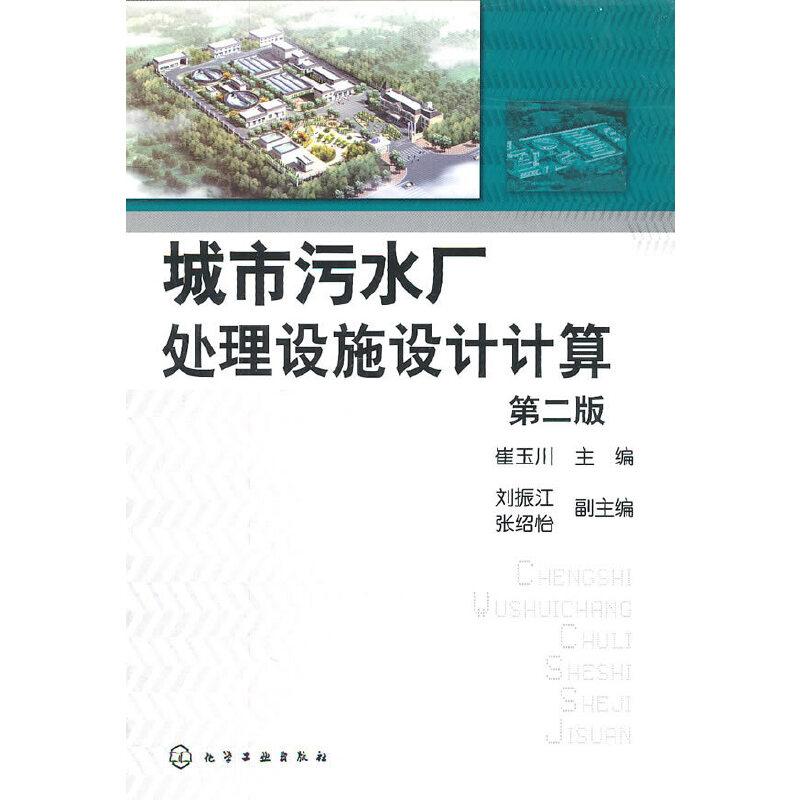 城市污水厂处理设施设计计算(第二版)(本书获中国石油和化学工业优秀出版物奖(图书奖)二等奖)