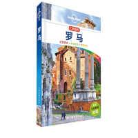LP罗马 孤独星球Lonely Planet口袋指南系列-罗马(口袋版)