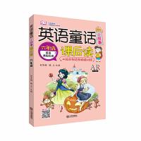 小学英语无障碍学习丛书・英语童话小故事课后读(六年级)