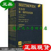 【二手旧书9成新】贝多芬钢琴协奏曲全集(两架钢琴谱)(共7册) /编著汉斯一维尔纳・?