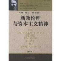 新教伦理与资本主义精神 (德)韦伯 ,于晓,陈维纲 9787561334508 陕西师范大学出版社