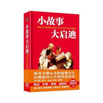 小故事大启迪(精装典藏版)