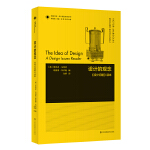 凤凰文库设计理论研究系列-设计的观念.设计问题读本