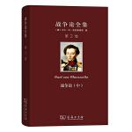 战争论全集 第二卷:战争论(中)